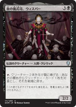《血の儀式司、ウィスパー/Whisper, Blood Liturgist》[DOM] 黒U