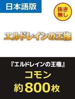 【JP】エルドレインの王権コモン 約800枚