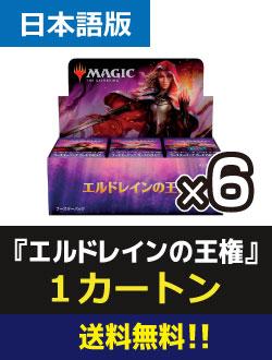 「1カートン(6BOX)」《エルドレインの王権 ブースターBOX》《○日本語版》[ELD]