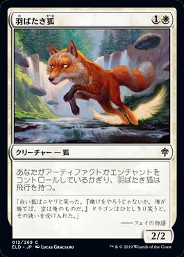 《羽ばたき狐/Flutterfox》[ELD] 白C
