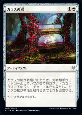 ガラスの棺
