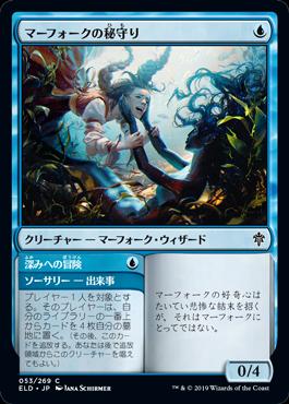 《マーフォークの秘守り/Merfolk Secretkeeper》[ELD] 青C