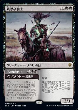 【Foil】■プレリリース■《残忍な騎士/Murderous Rider》[ELD-PRE] 黒R