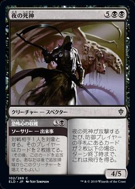 《夜の死神/Reaper of Night》[ELD] 黒C