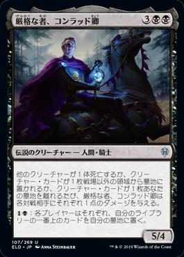 《厳格な者、コンラッド卿/Syr Konrad, the Grim》[ELD] 黒U