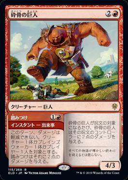 《砕骨の巨人/Bonecrusher Giant》[ELD] 赤R