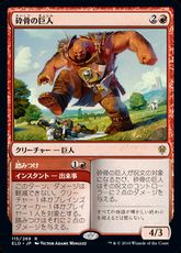 《砕骨の巨人/Bonecrusher Giant》[ELD] 赤R