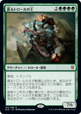 《貪るトロールの王/Feasting Troll King》[ELD] 緑R