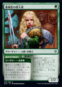 《亜麻色の侵入者/Flaxen Intruder》[ELD] 緑U