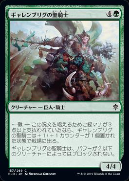 《ギャレンブリグの聖騎士/Garenbrig Paladin》[ELD] 緑C