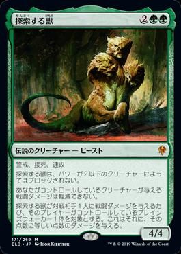 《探索する獣/Questing Beast》[ELD] 緑R
