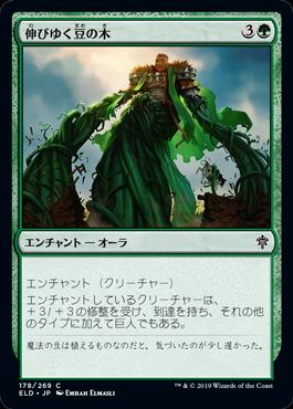 《伸びゆく豆の木/Tall as a Beanstalk》[ELD] 緑C