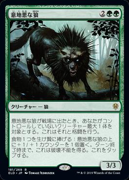 《意地悪な狼/Wicked Wolf》[ELD] 緑R
