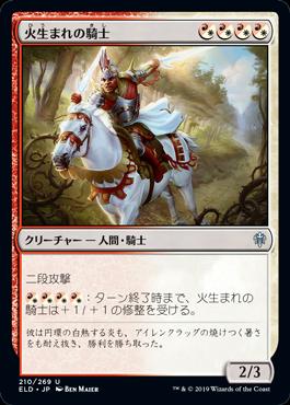 《火生まれの騎士/Fireborn Knight》[ELD] 混U