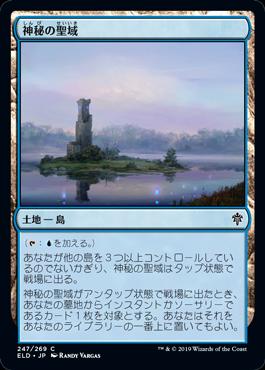 《神秘の聖域/Mystic Sanctuary》[ELD] 土地C
