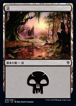 《沼/Swamp》[ELD] 土地(258)