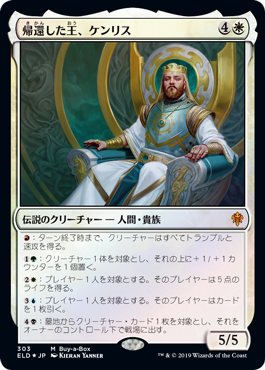 【Foil】《帰還した王、ケンリス/Kenrith, the Returned King》 [BOXプロモ] 白