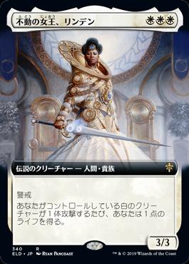 ■拡張アート■《不動の女王、リンデン/Linden, the Steadfast Queen》340 [ELD-BF] 白R