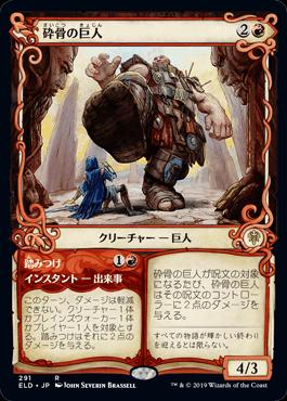■ショーケース■《砕骨の巨人/Bonecrusher Giant》291 [ELD-BF] 赤R