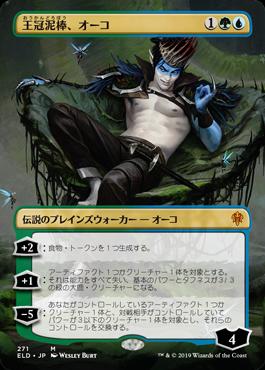■拡張アート■《王冠泥棒、オーコ/Oko, Thief of Crowns》271 [ELD-BF] 金R