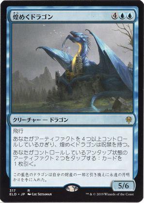 《煌めくドラゴン/Shimmer Dragon》[ELD-BRAWL] 青R