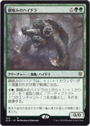 《鋼喰みのハイドラ/Steelbane Hydra》[ELD-BRAWL] 緑R