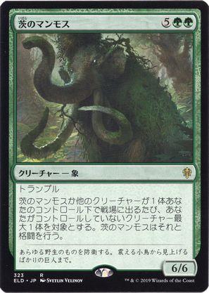 《茨のマンモス/Thorn Mammoth》[ELD-BRAWL] 緑R