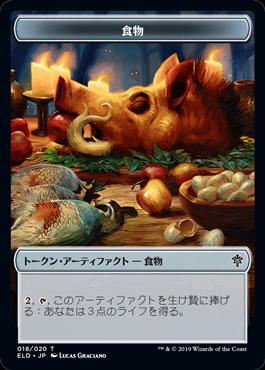 食物トークン(018)