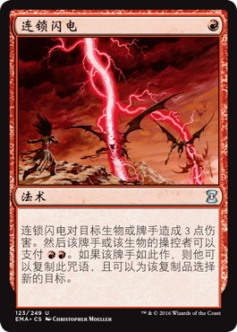 《稲妻の連鎖/Chain Lightning》[EMA] 赤U