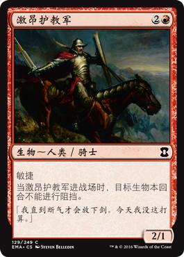 《熱血漢の聖戦士/Fervent Cathar》[EMA] 赤C