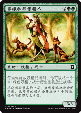 《リス・アラナの狩りの達人/Lys Alana Huntmaster》[EMA] 緑C