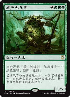 《威厳の魔力/Regal Force》[EMA] 緑R