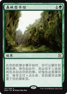 《森の知恵/Sylvan Library》[EMA] 緑R