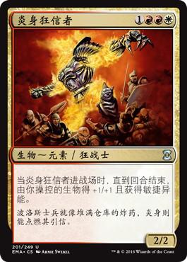 《炎の血族の盲信者/Flame-Kin Zealot》[EMA] 金U