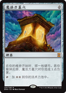 《魔力の墓所/Mana Crypt》[EMA] 茶R