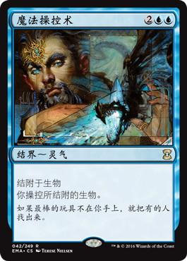 《支配魔法/Control Magic》[EMA] 青R