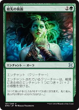 《祖先の仮面/Ancestral Mask》[EMA] 緑U