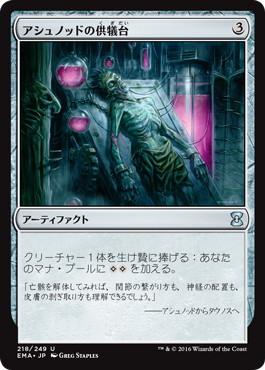 【Foil】《アシュノッドの供犠台/Ashnod's Altar》[EMA] 茶U