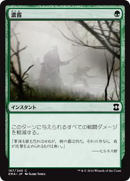 《濃霧/Fog》[EMA] 緑C