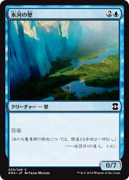 《氷河の壁/Glacial Wall》[EMA] 青C