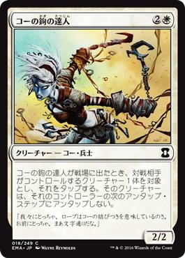 《コーの鉤の達人/Kor Hookmaster》[EMA] 白C