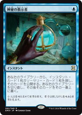 《神秘の教示者/Mystical Tutor》[EMA] 青R