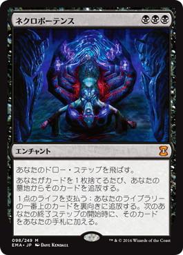 《ネクロポーテンス/Necropotence》[EMA] 黒R
