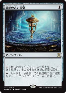 《師範の占い独楽/Sensei's Divining Top》[EMA] 茶R
