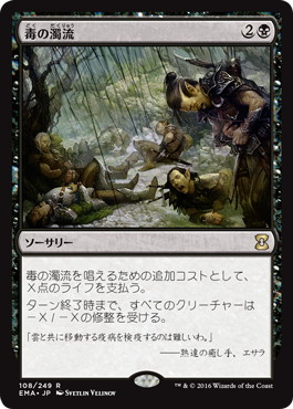 《毒の濁流/Toxic Deluge》[EMA] 黒R
