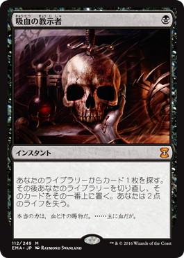 《吸血の教示者/Vampiric Tutor》[EMA] 黒R