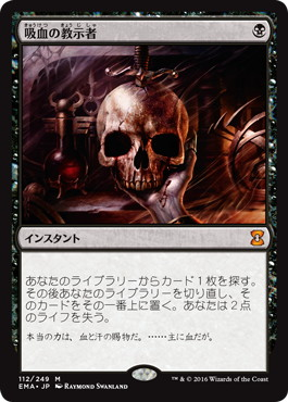 【Foil】《吸血の教示者/Vampiric Tutor》[EMA] 黒R