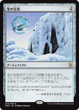 《冬の宝珠/Winter Orb》[EMA] 茶R