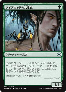 《ワイアウッドの共生虫/Wirewood Symbiote》[EMA] 緑U