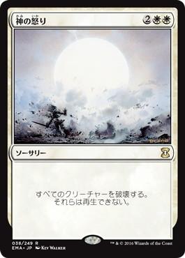 【Foil】《神の怒り/Wrath of God》[EMA] 白R